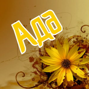 Значение имени Ада