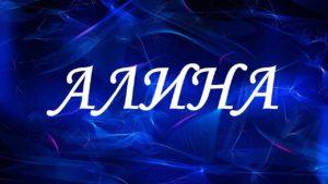 Значение имени Алина