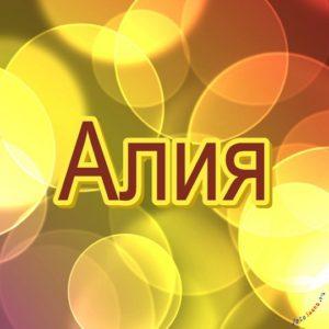 Значение имени Алия