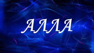 Значение имени Алла