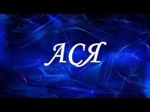 Значение имени Ася