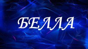 Значение имени Белла (Бэлла)