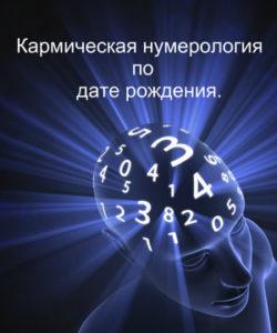 Нумерология по дате рождения